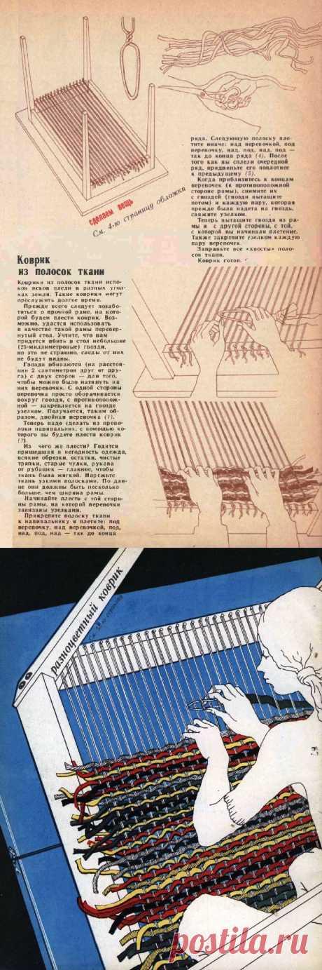 Коврик из полосок ткани