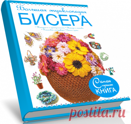 Большая энциклопедия бисера.