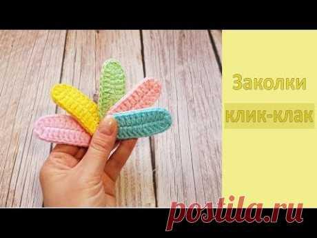 DIY Яркая заколка клик-клак Вяжем крючком / Crochet Hair Clips