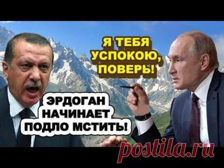 Иcтepика в турецких СМИ! Путин ШАРАХНУЛ пo Эрдогану прямо у границы Турции