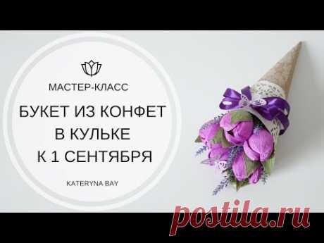 Как сделать букет к 1 сентября I Букет из конфет в кульке   How to make paper flower bouquet