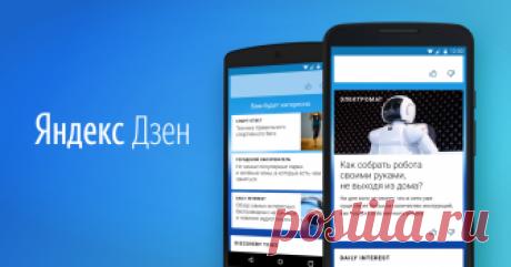 ЖУРНАЛ ДЕЛОВОЙ МИР | Яндекс Дзен