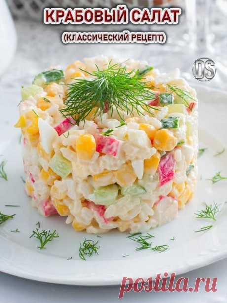 Крабовый салат (классический рецепт)  Из всех возможных вариантов приготовления такого крабового салата больше всего понравится классический рецепт. В состав входят, не только крабовые палочки, но и яйца, рис, кукуруза, свежий огурец.