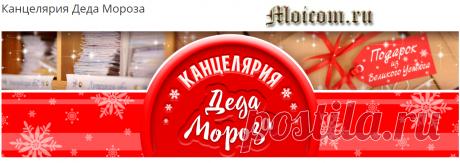 Как написать письмо деду морозу | Moicom.ru