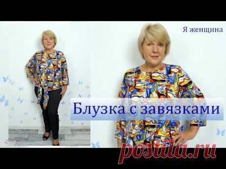 Оригинальная блузка с завязками лепестками. Яркий акцент для осени