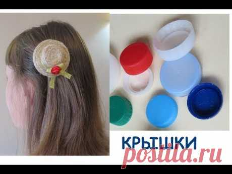 DIY:ЗАКОЛКА-ШЛЯПКА своими руками. HAW TO MAKE HAT HAIR CLIPS RECYCLE