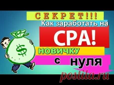 Как с нуля заработать на Admitad Заработок для новичка на CPA