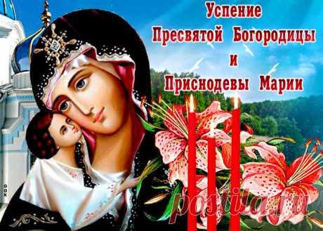 Картинки Успение Пресвятой Богородицы   ТОП Картинки