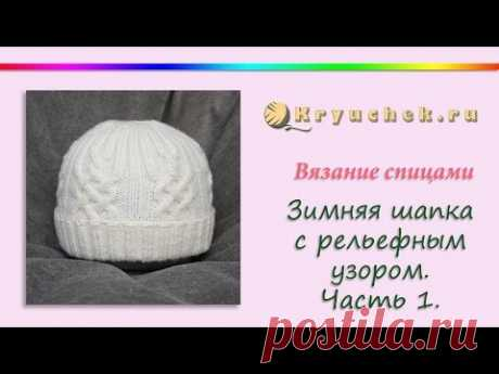 Зимняя шапка спицами. Часть 1 (Knitting. Women's winter hat. Part 1)