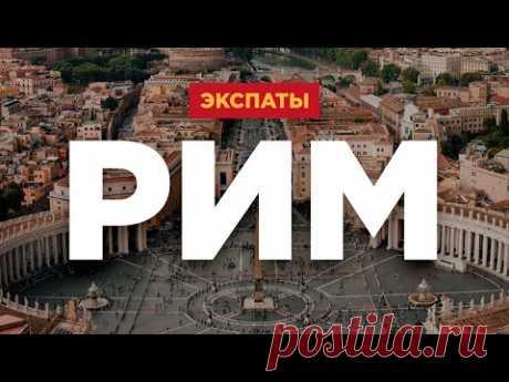 Жизнь наших в Италии: Рим. Как переехать в Италию? | ЭКСПАТЫ