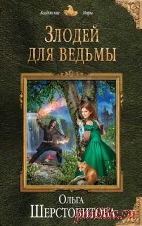 Читать книгу «Злодей для ведьмы. Ольга Шерстобитова» скачать бесплатно. Жанр Фантастика и Фэнтези