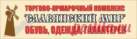 Вещевые рынки Москвы. Вещевой рынок. Славянский мир.