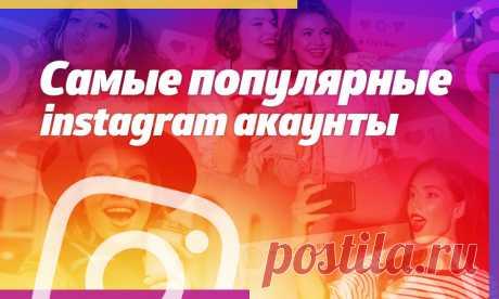 Кто самый популярный в Instagram  #Instagram #инстраграм