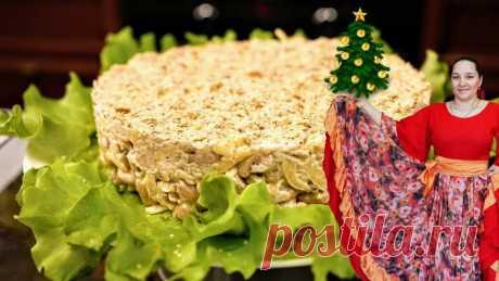 Самый ЦЫГАНСКИЙ из всех НОВОГОДНИХ салатов, цыганка готовит.