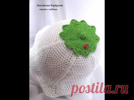 """Вязаная шапочка """"Ландыш"""". Мастер-класс. Crochet Hat for girls. Tutorial."""