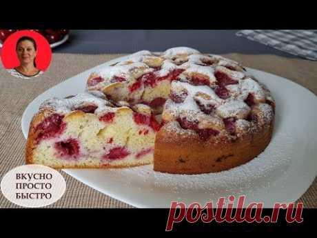 Нереально вкусный пирог за 5 минут + время на выпечку ✧Вкусный и Быстрый Пирог с ягодами