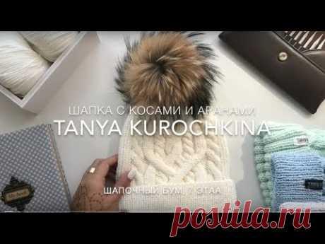 "Шапка №7. ""С Косами и Аранами"" by Tanya Kurochkina. Вязание. Мастер Класс. Knit. Cap."