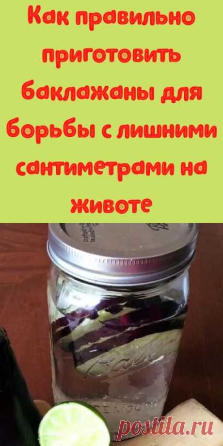 Как правильно приготовить баклажаны для борьбы с лишними сантиметрами на животе - My izumrud