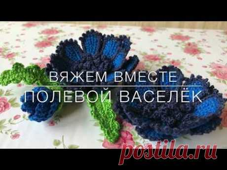 😍Мастер класс 😍 полевой василёк 🦋🦋 в технике туниской вязки. Crochet flower pattern