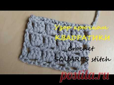 """Простой узор крючком КВАДРАТИКИ из трикотажной пряжи. Simple crochet SQUARES stitch of T-shirt yarn - YouTube Довольно простой узор """"квадратики"""" или """"шахматка"""" вяжем крючком поворотными рядами из трикотажной пряжи. #квадратикикрючком #узорквадратикикрючком #простойузоркрючком #узоризтрикотажнойпряжи #crochetsquares #squaresstitch  Схема узора и описание здесь"""