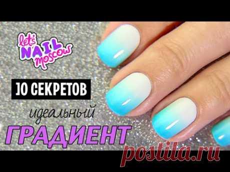10 секретов: ⭐ Как сделать идеальный градиент (омбре) на ногтях ⭐ - YouTube