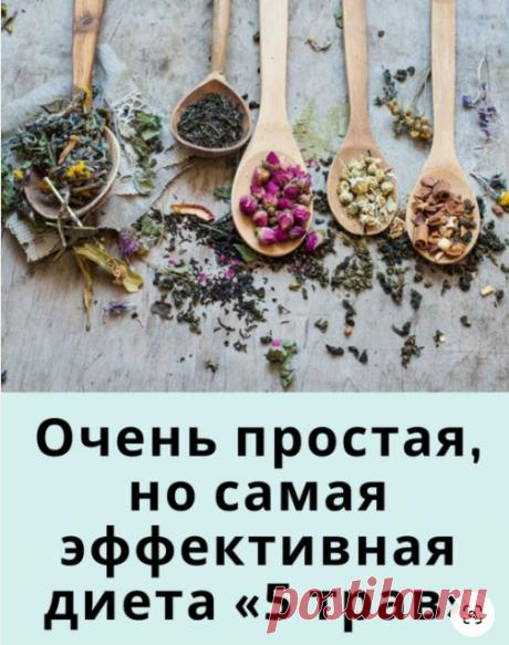 Очень простая, но самая эффективная диета «5 трав» — СОВЕТ !!!