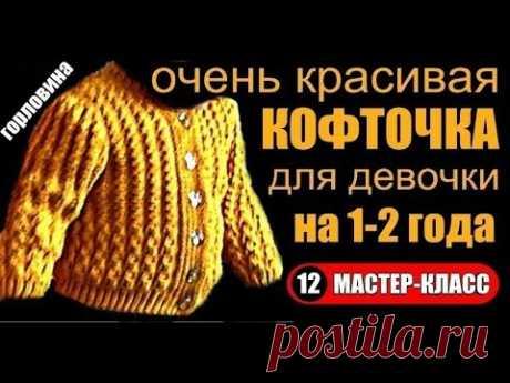 КРАСИВАЯ КОФТОЧКА!Кофты!Вязание для детей!МК №12. BEAUTIFUL JACKET! Knitting for children.