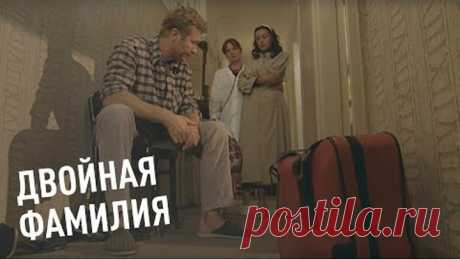 ДВОЙНАЯ ФАМИЛИЯ. ФИЛЬМ