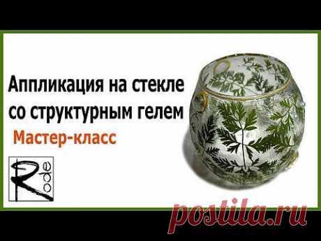 (+1) сообщ - Декорируем вазочку своими руками. Витражная аппликация | Очумелые ручки