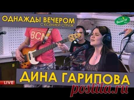 Дина Гарипова на Весна FM 94.4