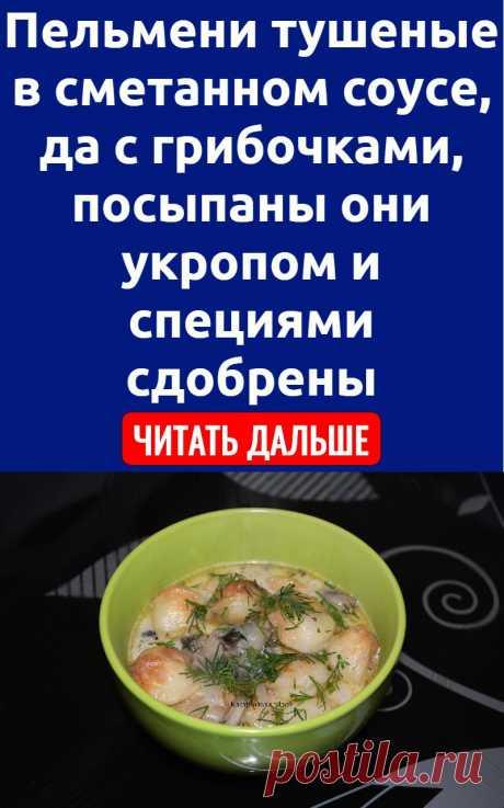 Пельмени тушеные в сметанном соусе, да с грибочками, посыпаны они укропом и специями сдобрены
