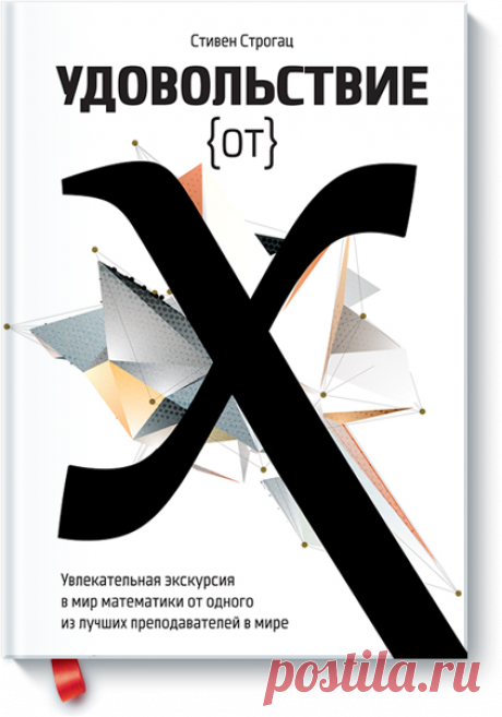 Pleasure from x (Stephen Strogats) — to buy the Simple explanation of the main mathematical ideas in the MYTH. Paper, e-book (pdf, epub, mobi). To read responses and to download chapter.