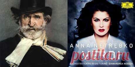 Джузеппе Верди и Анна Нетребко: встреча через 200 лет | Разговоры тет-а-тет