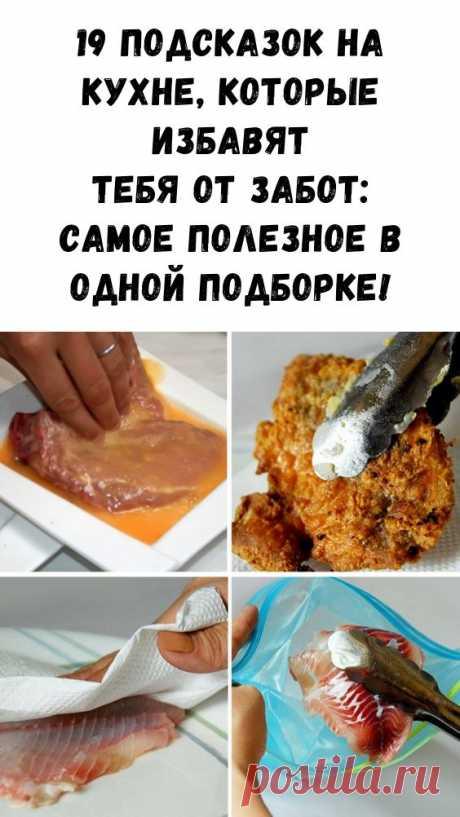 19 подсказок на кухне, которые избавят тебя от забот. Самое полезное в одной подборке! - Интересный блог