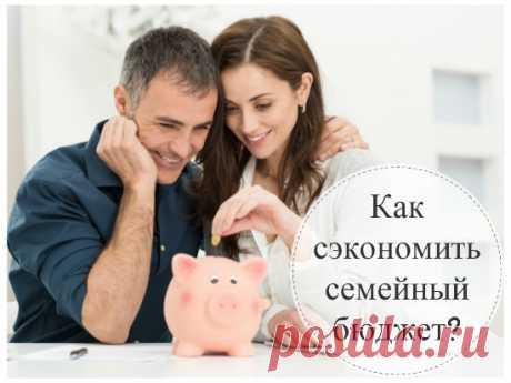 Как сэкономить семейный бюджет: 10 лучших советов