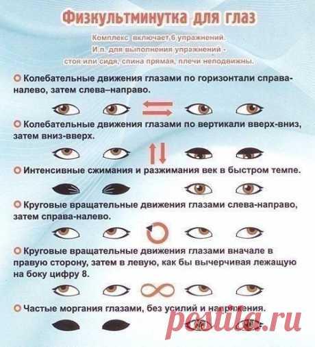 Упражнения для поддержания, восстановления и улучшения зрения
