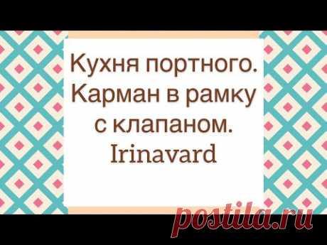 КУХНЯ ПОРТНОГО/КАРМАН В РАМКУ С КЛАПАНОМ/IRINAVARD