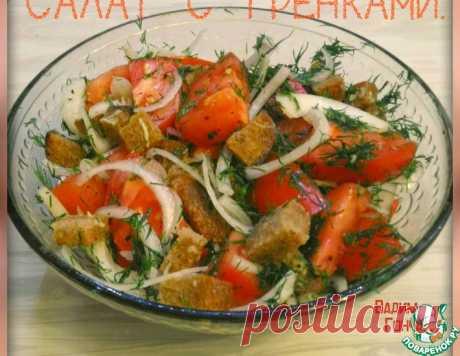 Салат со ржаными гренками – кулинарный рецепт