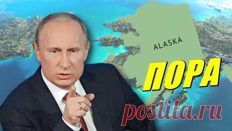 Вот почему Аляска может вернуться в состав России   FactsRoom Узнайте, как и при каких обстоятельствах Россия передала Аляску США, имеет ли теперь право требовать ее обратно.