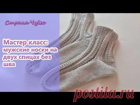 Учимся вязать мужские носки на двух спицах: видеоурок - Ярмарка Мастеров - ручная работа, handmade