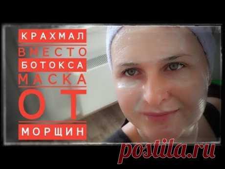 КРАХМАЛ ВМЕСТО БОТОКСА, МАСКА ОТ МОРЩИН С ЭФФЕКТОМ БОТОКСА