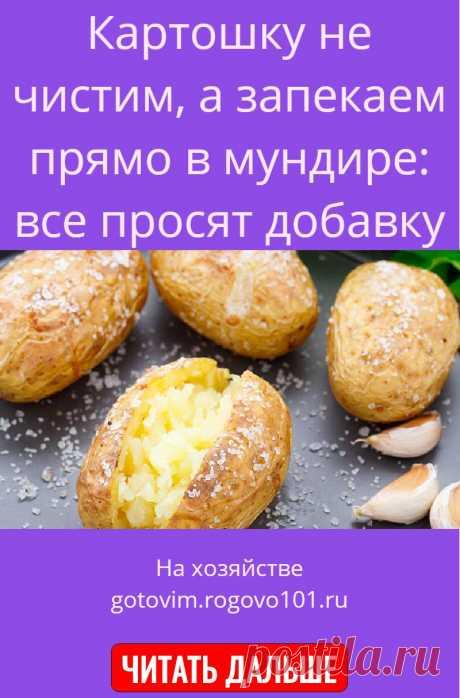Картошку не чистим, а запекаем прямо в мундире: все просят добавку