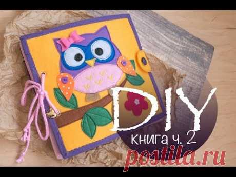 The developing book, we complete all book \/ DIY Tsvoric Developing book