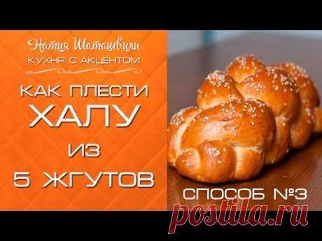 Плетение халы из 5 жгутов [Кухня с акцентом] от Натии Шаташвили - YouTube