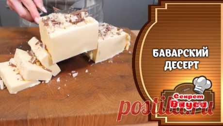 Баварский десерт