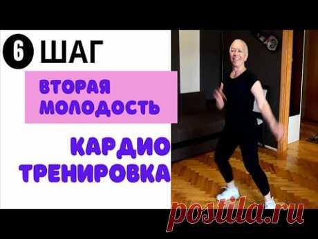 6 шаг на пути к танцам. Моя кардио гимнастика