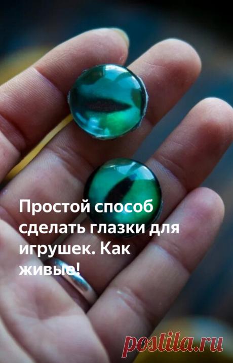 Простой способ сделать глазки для игрушек. Как живые! | Живые вещи | Яндекс Дзен