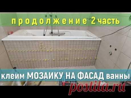 МОЗАИКА, оформляем ФАСАД ванны, ЧИСТО и ещё БЫСТРЕЕ