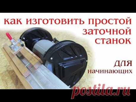 Как изготовить заточной станок для начинающих. How to make sharpening machine