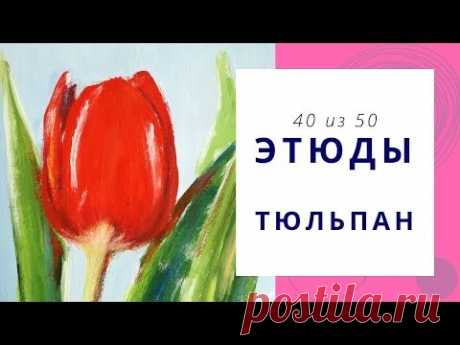 4️⃣0️⃣ ТЮЛЬПАН (гуашь). Серия «50 этюдов»
